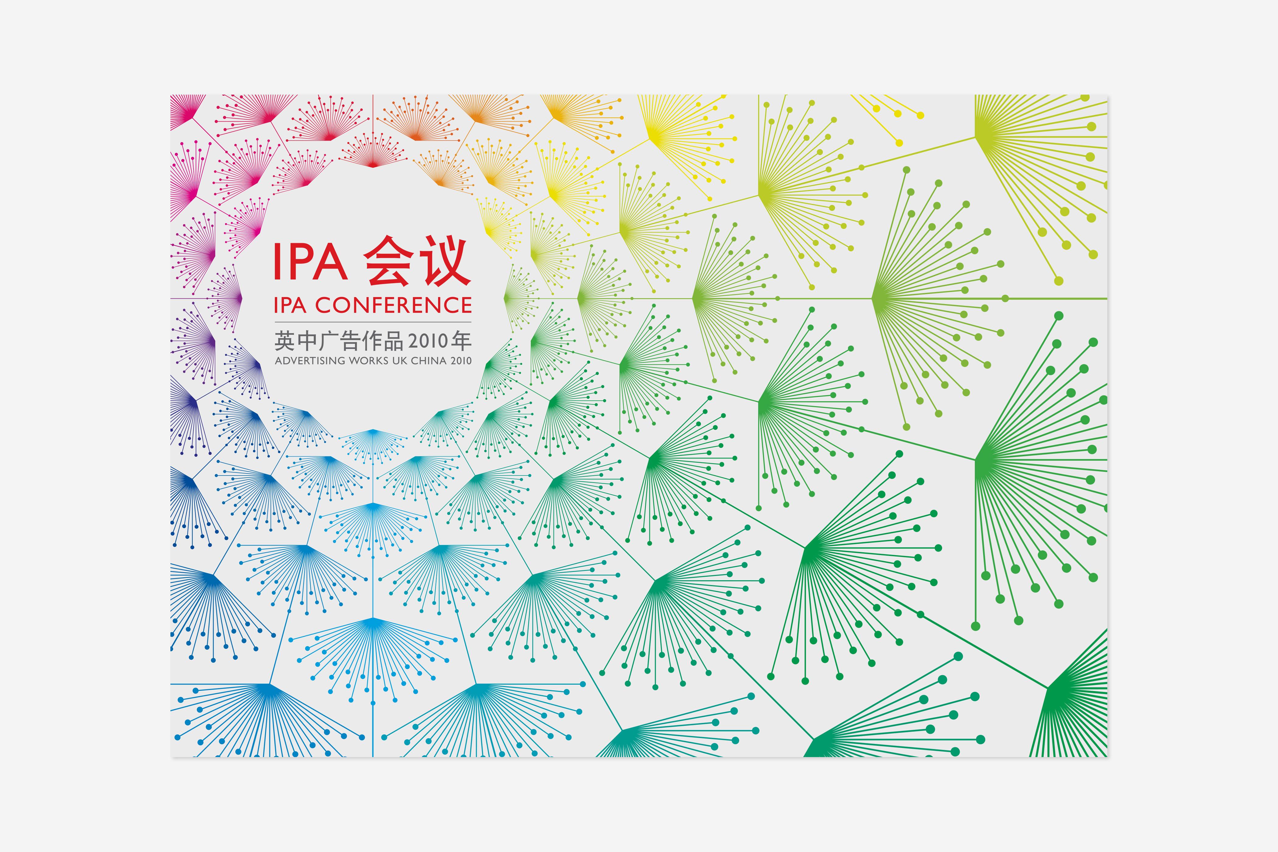 IPA_advertising-works-invitation